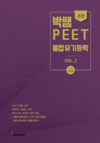 박쌤의 PEET 통합유기화학 vol. 2