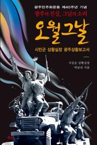 광주민주화운동 제40주년 기념 오월그날