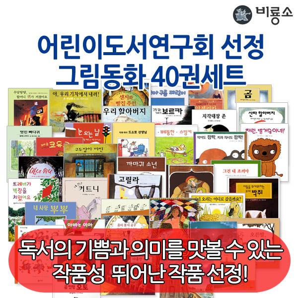 어린이도서연구회 권장도서 그림동화 40권세트