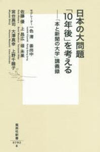 日本の大問題「10年後」を考える 「本と新聞の大學」講義錄