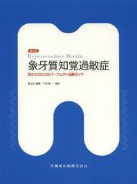 象牙質知覺過敏症 目からウロコのパ-フェクト治療ガイド