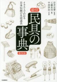 繪引民具の事典 イラストでわかる日本傳統の生活道具 普及版