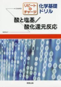 リピ-ト&チャ-ジ化學基礎ドリル酸と鹽基/酸化還元反應
