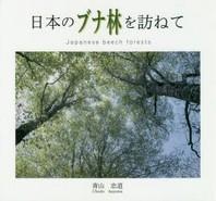 日本のブナ林を訪ねて