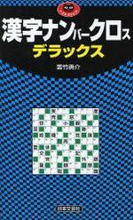 漢字ナンバ―クロスデラックス