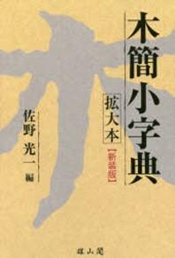 木簡小字典 新裝版