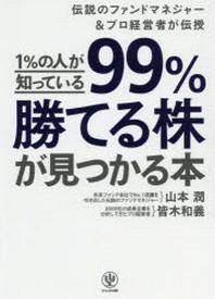 1%の人が知っている99%勝てる株が見つかる本 傳說のファンドマネジャ-&プロ經營者が傳授