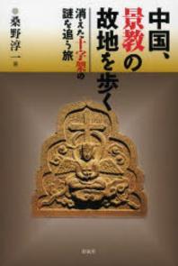 中國,景敎の故地を步く 消えた十字架の謎を追う旅