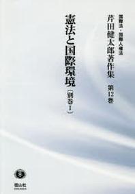 芹田健太郞著作集 國際法.國際人權法 第12卷