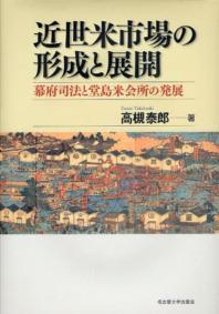 近世米市場の形成と展開 幕府司法と堂島米會所の發展