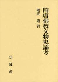 隋唐佛敎文物史論考