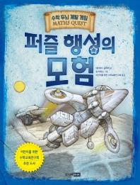 퍼즐 행성의 모험