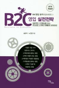 B2C영업 실전전략(2018)