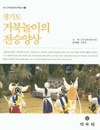 경기도 거북놀이의 전승양상