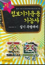 정보기기운용기능사 실기 특별대비(2007)