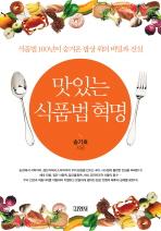 맛있는 식품법 혁명