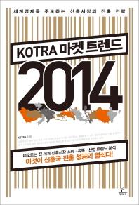 KOTRA 마켓트렌드 2014