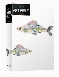 아트바이블(쉬운말성경). 1: 물고기
