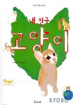 내 친구 고양이(내 친구 동물그림책 2)
