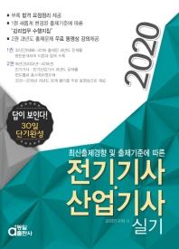 전기기사 산업기사 실기(2020)