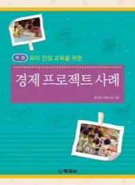 유아 인성 교육을 위한 경제 프로젝트 사례