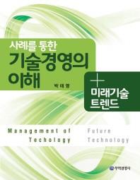 사례를 통한 기술경영의 이해 + 미래기술 트렌드