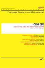 CRM 전략