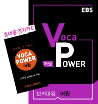 EBS Voca Power 어원(2020)