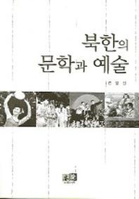 북한의 문학과 예술