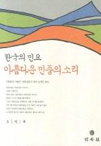 한국의 민요 아름다운 민중의 소리