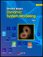 SIMULINK를 활용한 DYNAMIC SYSTEM MODELING