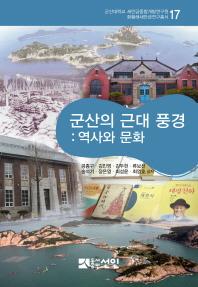 군산의 근대 풍경: 역사와 문화