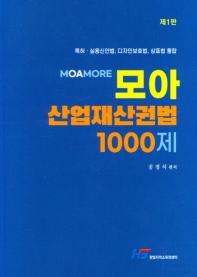 모아 산업재산권법 1000제