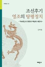 조선후기 영조의 탕평정치