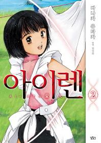 아이렌(Ai-ren). 2
