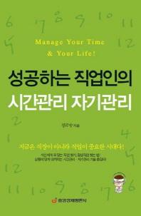 성공하는 직업인의 시간관리 자기관리