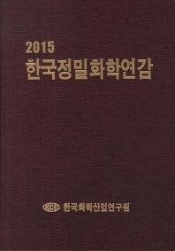 한국정밀화학연감(2015)