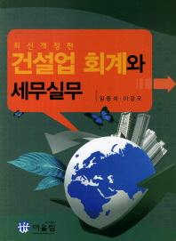 건설업 회계와 세무실무(2014)