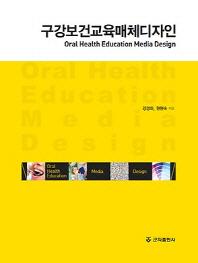 구강보건교육매체디자인