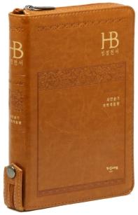 성경전서(브라운)(NKR72H)(중합본)(개역개정)(새찬송가)(지퍼)(색인)