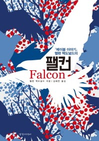'메이블 이야기' 헬렌 맥도널드의 팰컨(Falcon)