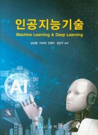 인공지능기술