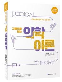 그림으로 보는 의학이론(2021)(그림으로 보는)