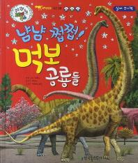 냠냠 쩝쩝 먹보 공룡들