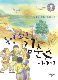 통영 소년 김춘수 이야기