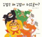 김밥은 왜 김밥이 되었을까