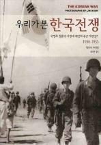 임인식 사진집 우리가 본 한국전쟁: 국방부 정훈국 사진대 대장의 종군 사진일기 1950-195