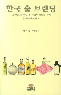 한국 술 브랜딩