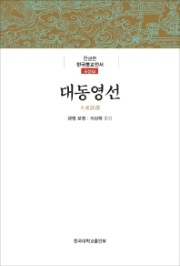 대동영선(한글본)