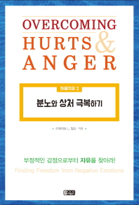 분노와 상처 극복하기